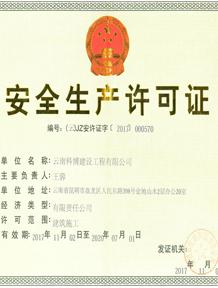 云南科博建设工程有限公司电力工程建设